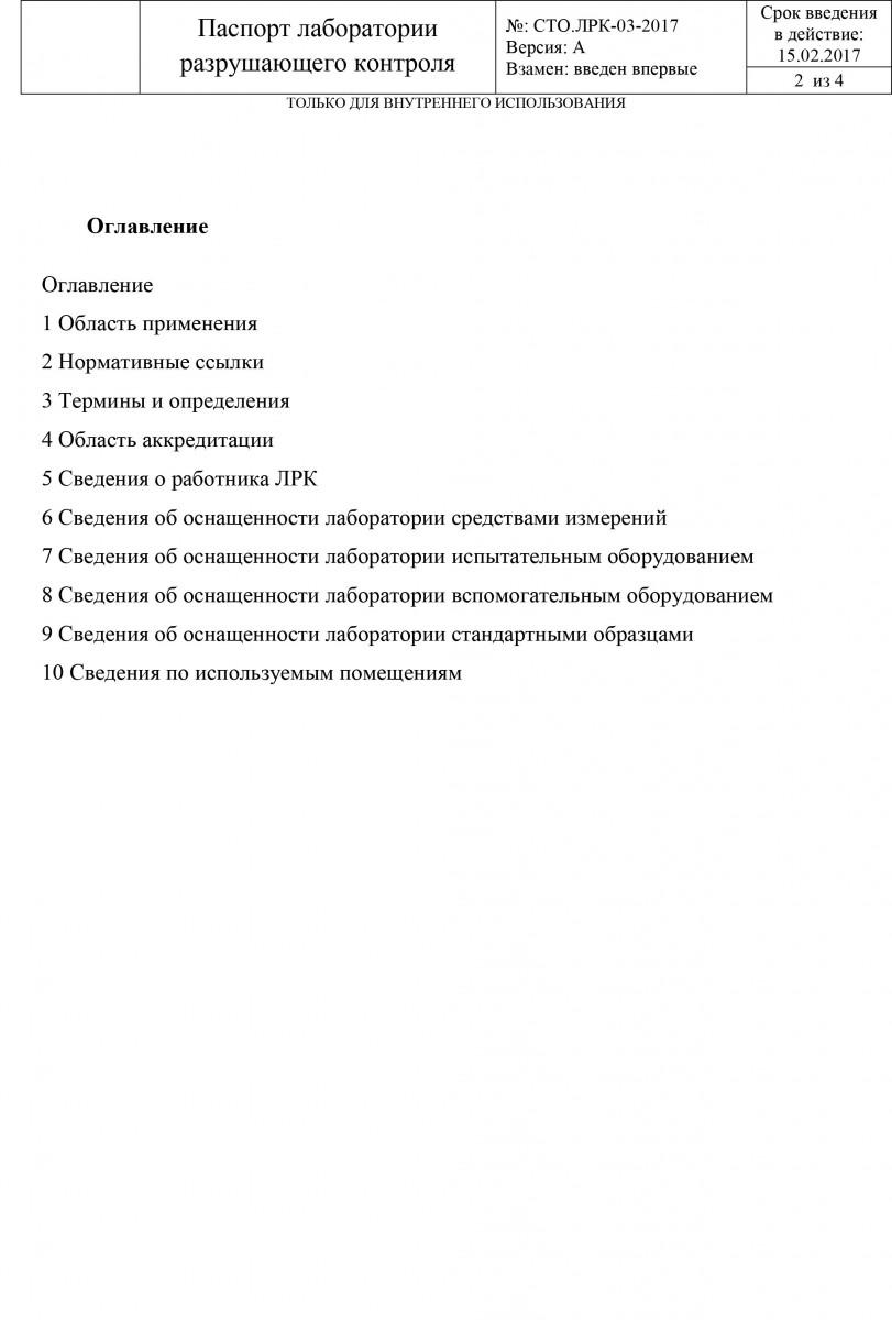 Должностная инструкция инженера электролаборатории