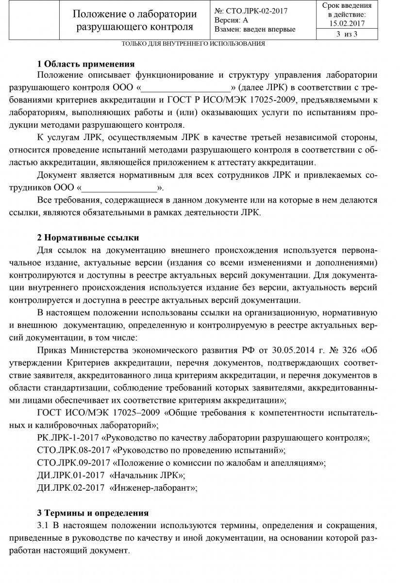 должностная инструкция метролога испытательной лаборатории