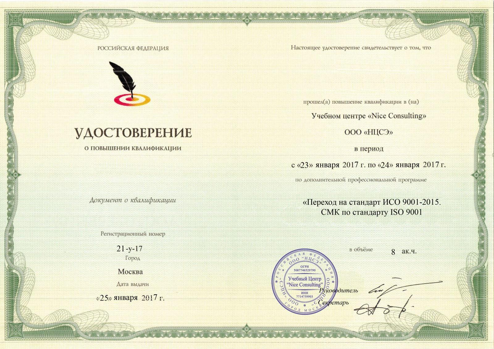 обучение исо 9001 2015 в тольятти