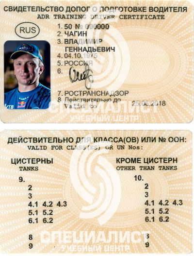 Разрешение на перевозку опасных грузов автомобильным транспортом. От 11 800 рублей!