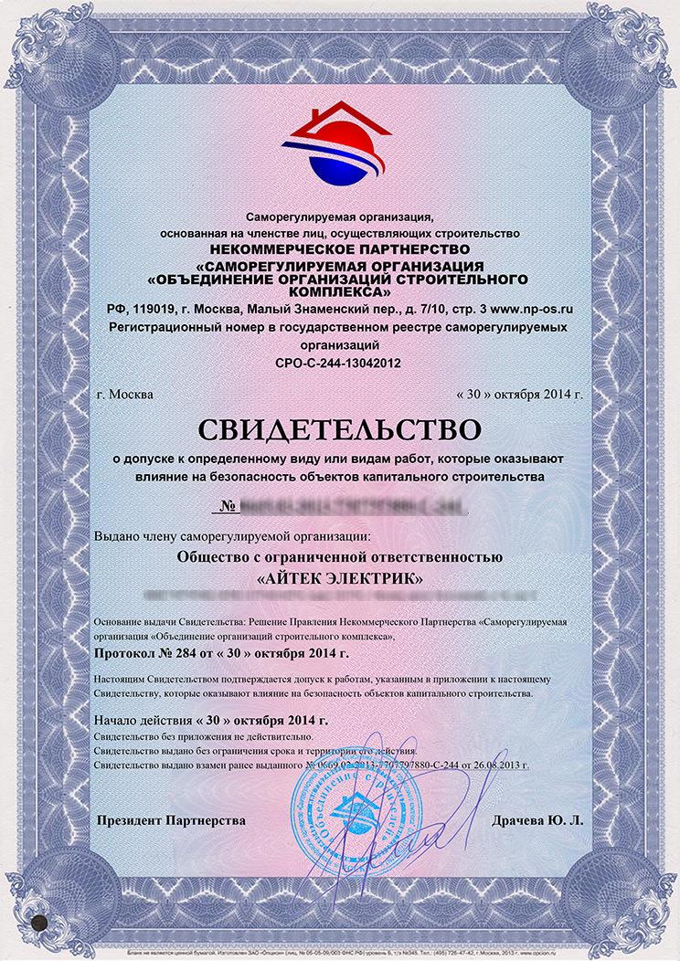 стоимость сертификат ИСО 9001 2017 в Когалыме