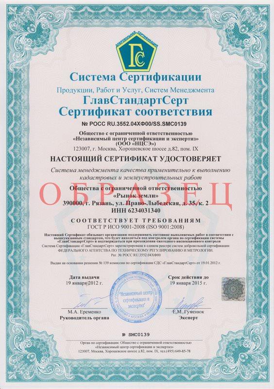 стоимость сертификат ИСО 9001 в Кургане